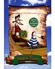 Пиратът Лудия Джак - част 3 (DVD) -1