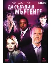 Да събудиш мъртвите (DVD) -1
