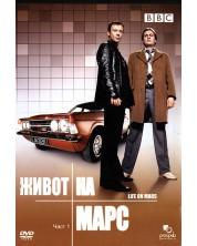 Живот на Марс - Част 1 (DVD) -1