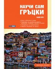 Научи сам гръцки -1