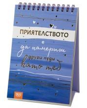 Книжка за щастливи дни със спирала: Приятелството е да намериш други луди като теб -1