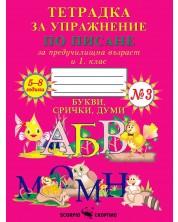 Тетрадка за упражнение по писане за предучилищна възраст и 1. клас №3 (Скорпио) -1