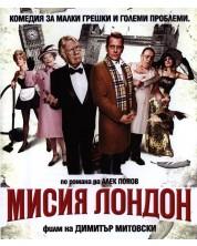 Мисия Лондон (DVD) -1