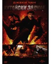 Китайски зодиак (DVD)
