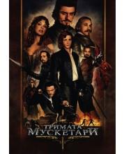 Тримата мускетари (2011) (DVD) -1