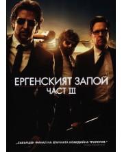 Ергенският запой: Част III (DVD) -1