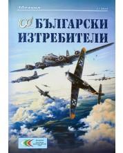 100 години български изтребители -1