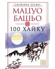 100 хайку -1