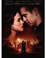 Зимна приказка в Ню Йорк (DVD)