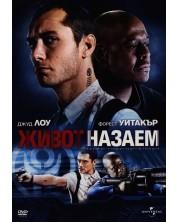 Живот назаем (DVD)