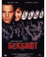 Бекбийт (DVD) -1