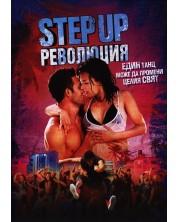 Step Up: Революция (DVD)