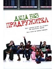 Деца без придружител (DVD)
