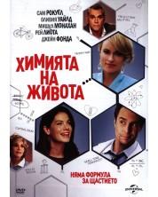 Химията на живота (DVD)