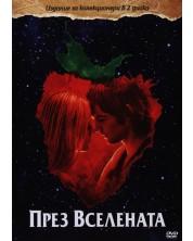 През Вселената (DVD) -1