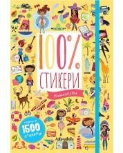 100% стикери: Ваканция -1