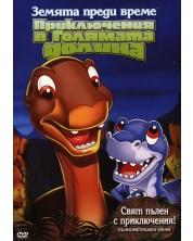 Земята преди време 2: Приключения в голямата долина (DVD)