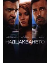 Надцакването (DVD)