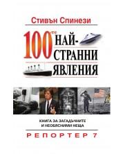 100-те най-странни явления -1