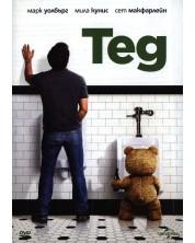Приятелю, Тед (DVD)