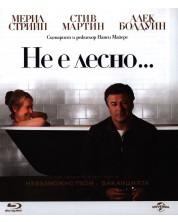 Не е лесно... (Blu-Ray)