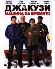 Джакузи машина на времето (DVD)