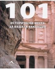101 исторически места за вашата ваканция -1
