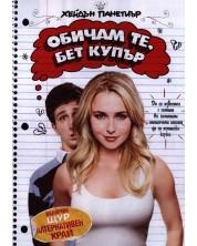Обичам те, Бет Купър (DVD)