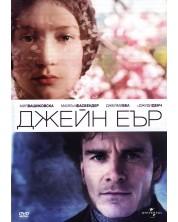 Джейн Еър (DVD)