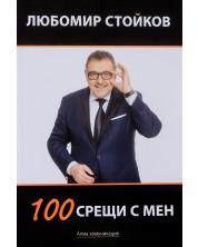 100 срещи с мен -1