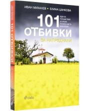 101 отбивки за напреднали -1