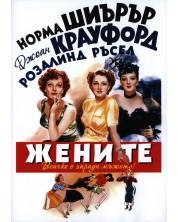 Жените (DVD)