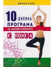 10-дневна програма за здраве и красота с йога -1