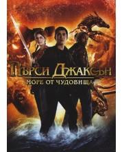 Пърси Джаксън: Море от чудовища (DVD)