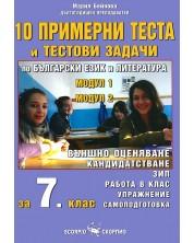 10 примерни теста и тестови задачи по български език и литература за 7. клас -1