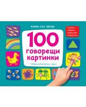 100 говорещи картинки. Книга със звуци + Образователни игри (синя) -1