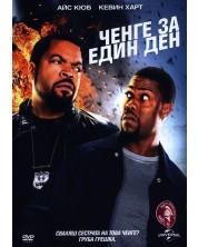 Ченге за един ден (DVD)