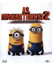 Аз, проклетникът 2 (Blu-Ray)