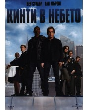 Кинти в небето (DVD)