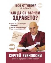 """1000 Отговора на въпроса """"Как да си върнем здравето"""" -1"""