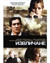 Извличане (DVD)