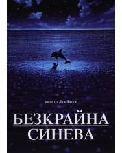 Безкрайна синева (DVD) -1