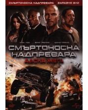 Смъртоносна надпревара: Адска жега (DVD)