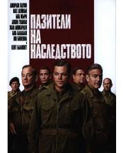 Пазители на наследството (DVD) -1
