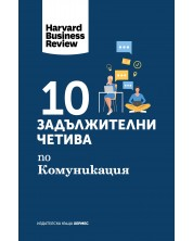 10 задължителни четива по комуникация -1