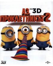 Аз, проклетникът 2 3D (Blu-Ray) -1