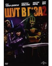 Шут в г*за 2 (DVD)