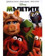 Мъпетите (DVD)