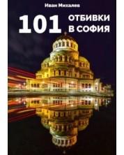 101 отбивки в София -1