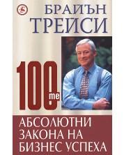 100-те абсолютни закона на бизнес успеха -1